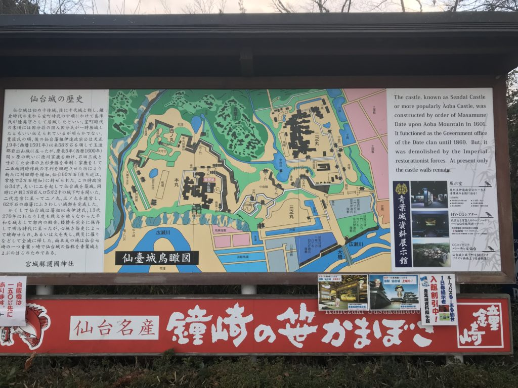 仙台城の歴史