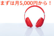 まずは月5,000円から!